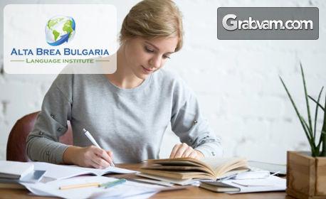 Индивидуално обучение по италиански език, или по български език за италианци