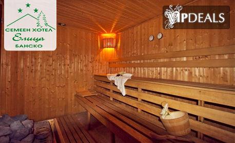 През Септември и Октомври в Банско! Нощувка със закуска и вечеря, плюс ползване на сауна и парна баня