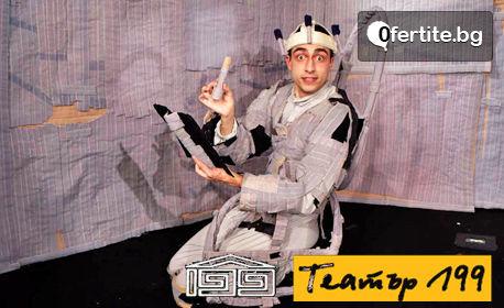 """Постановката """"Дневникът на един луд"""" по Гогол - на 14 Октомври"""