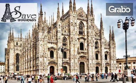 Виж Брюксел, Париж, Женева, Милано и замъците по р. Лоара! 6 нощувки със закуски, плюс самолетен и автобусен транспорт