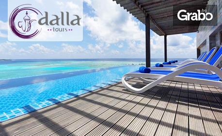 Приказна почивка на Малдивите! 10 нощувки със закуски и вечери в хотел 4*, плюс самолетен транспорт