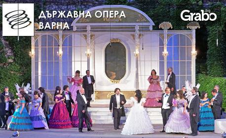 """Операта """"Травиата"""" на 30 Юни"""