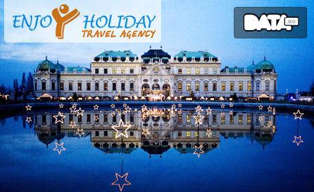 Коледна екскурзия до Любляна, Залцбург, Линц, Чески Крумлов, Прага и Виена! 5 нощувки със закуски, плюс транспорт