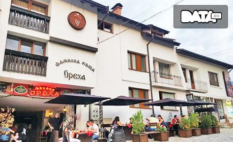 До края на Август в Банско! Нощувка със закуска и възможност за вечеря