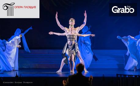 Opera Open 2021 представя Carmina Burana на 10 Септември - на върха на Бунарджика