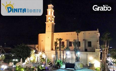 Last Minute екскурзия до Израел! 3 нощувки със закуски и вечери в Тел Авив, плюс самолетен транспорт и посещение на Яфо и Лод