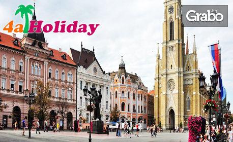 Празнувай Гергьовден в Белград, Сърбия! Екскурзия с 2 нощувки със закуски, плюс транспорт