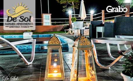 През Септември и Октомври на остров Тасос! Нощувка за до трима - на 150м от плажа