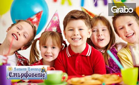 2 часа парти за до 10 деца с анимация, меню и украса