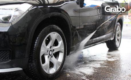 Комплексно измиване на лек автомобил или бус, плюс нанасяне на вакса