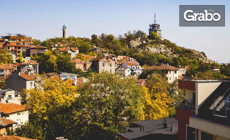 Почивка в сърцето на Пловдив! Нощувка за двама - с възможност закуска, вечеря и релакс зона