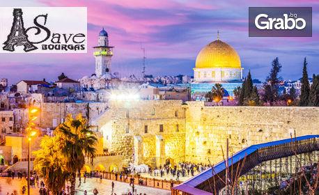 Посети Тел Авив и Витлеем през Март! 3 нощувки със закуски и вечери,