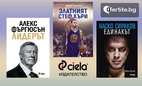 Биографична книга на спортни и музикални легенди - по избор