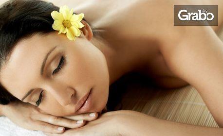 Масаж по избор - терапевтичен, биоенергиен или с натурални масла, или рейки терапия