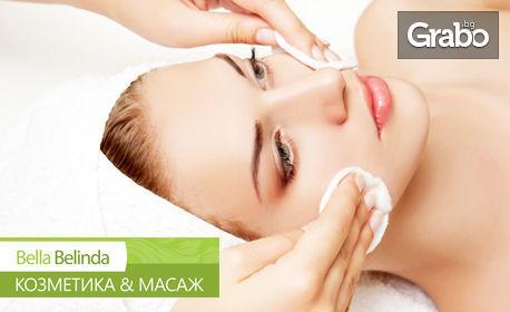 Диамантено микродермабразио и фотон терапия на лице, или масаж на лице, шия и деколте