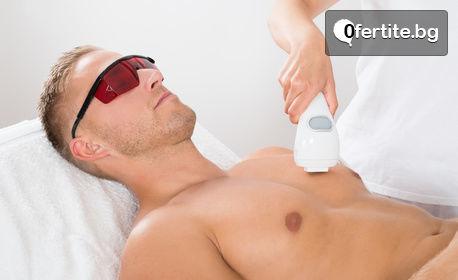 Диодна лазерна епилация за мъже - на зона по избор