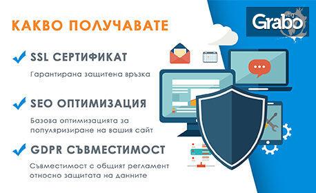 Изработка или редизайн на уеб сайт или онлайн магазин, плюс базова SEO оптимизация и бонус - GDPR интеграция и SSL сертификат