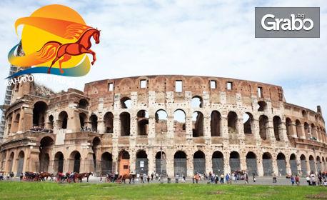 Екскурзия до Рим през Февруари! 3 нощувки със закуски, плюс самолетен билет и туристическа обиколка