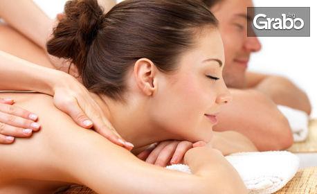 Класически масаж на цяло тяло и вкусна салата Риголето - за 18лв