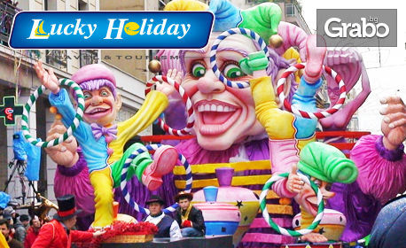 Екскурзия до Банско и карнавала в Ксанти! Нощувка със закуска, плюс транспорт