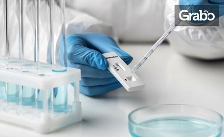 Бърз антигенен тест за наличие на COVID-19