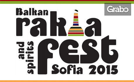 Вход за Balkan Rakia Fest 2015 с включена дегустация на всички щандове - на 6 или 7 Ноември
