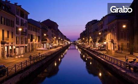 За 14 Февруари в Милано! 2 нощувки със закуски, плюс самолетен билет
