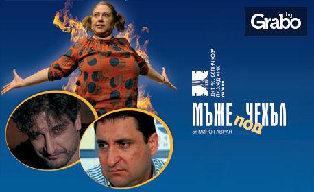 """Комедията """"Мъже под чехъл"""" с Албена Колева и Тончо Токмакчиев, на 27.08"""