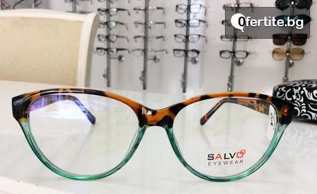 Диоптрични очила с пластмасова или метална рамка и стъкла по избор
