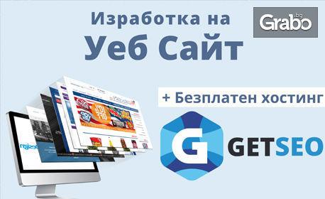 Изработка на уеб сайт или онлайн магазин с включен хостинг за 12 месеца