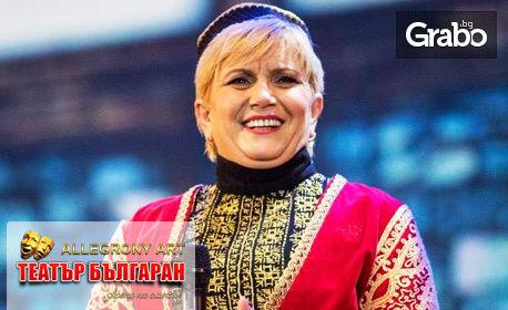 Юбилеен концерт на Николина Чакърдъкова - на 10 Декември