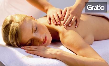 Класически, лечебен или спортен масаж - частичен или на цяло тяло или антицелулитен масаж на седалище и крака