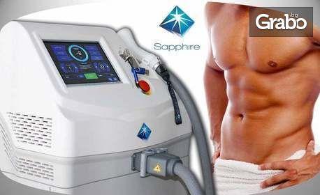 Лазерна епилация със Sapphire LS-1200 на зона по избор - за жени или мъже
