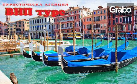 Посети Милано, Верона и Венеция през Март! 2 нощувки със закуски, плюс самолетен транспорт, от ВИП Турс