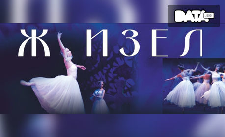 """Балетният спектакъл """"Жизел"""" на 11 Октомври"""
