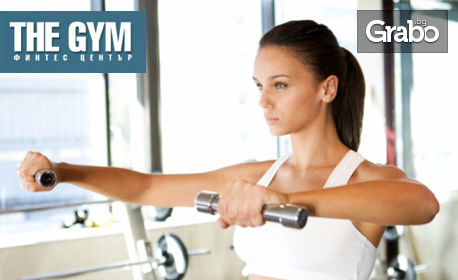 Месечна карта за неограничено посещение на фитнес за жени