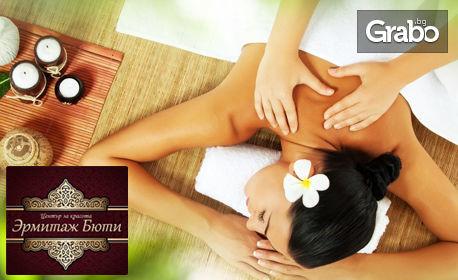 """120 минути SPA терапия """"Прекрасна жена""""! Маска за лице, пилинг и масаж на цяло тяло и релакс зона"""