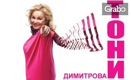 """Концерт-спектакълът на Тони Димитрова """"Моите неизпратени писма"""" на 27 Май в Асеновград"""