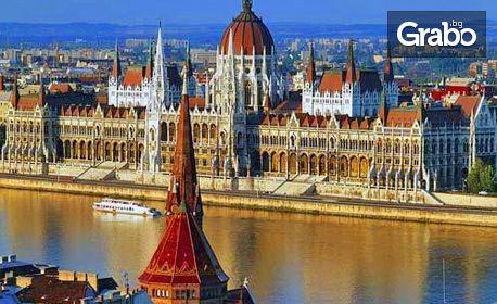 4 дни до Виена и Будапеща, с 2 нощувки със закуски и вечери, плюс транспорт