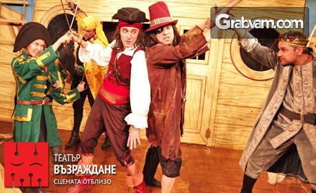 """Пиратска история с щастлив край - """"Синбад и съкровището на седемте кралства"""" на 6 Октомври"""
