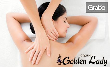 3 или 5 процедури дълбокотъканен лечебен масаж - частичен или на цяло тяло