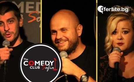 Stand-up комедия с Кирков, Кюпова и Деянски, на 21 Март