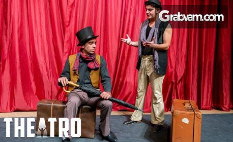 """На театър! Вход за """"Примадони"""" - на 27 Май"""