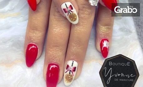 Маникюр - без или със гел лак и 2 декорации, поставяне на гел или изграждане на нокти