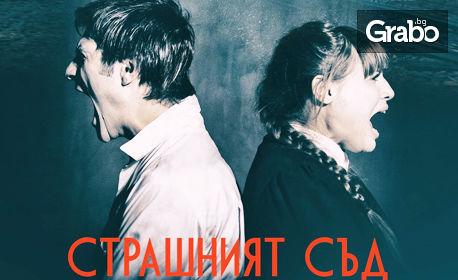 """Спектакълът """"Страшният съд"""" на 27 Януари"""