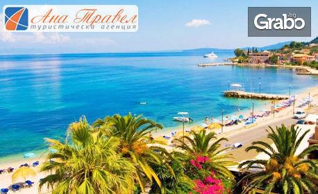 Майски праници на остров Корфу! 4 нощувки със закуски и вечери в хотел Paleo Art Nouveau****, плюс транспорт
