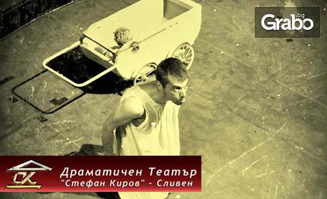"""Моноспектакълът на Димитър Марков """"Семьон"""" - на 26 Април"""