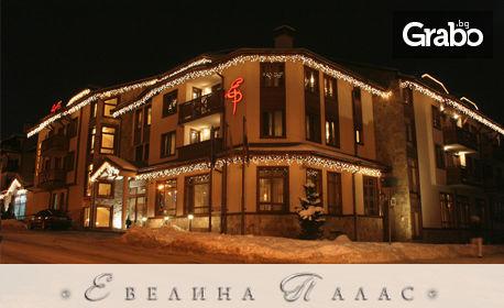 През Декември в Банско! Нощувка със закуска и вечеря