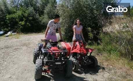 Екстремно приключение за дете или възрастен! Офроуд разходка с АТВ край село Калековец