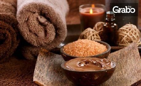 Антистрес терапия за лице и околоочен контур с почистване, ултразвук и шоколадова маска